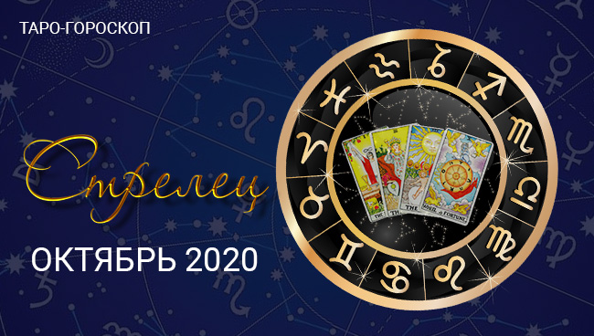 Таро-гороскоп для Стрельцов на октябрь 2020