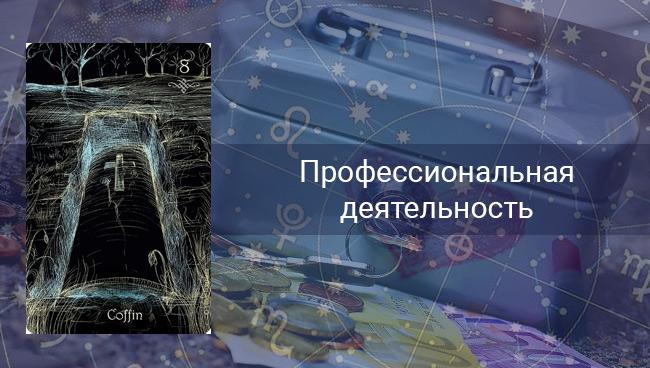 Финансовая сфера Тельцов в октябре 2020