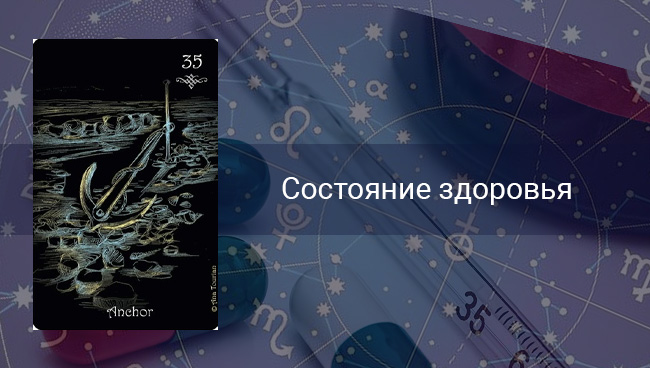 Состояние здоровья Тельцов в октябре 2020