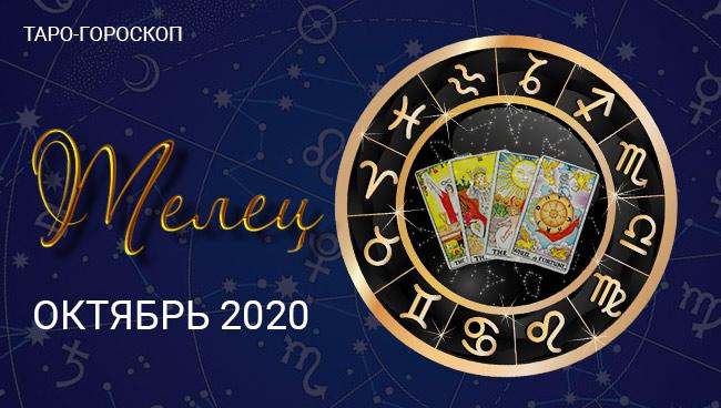 Таро-гороскоп для Тельцов на октябрь 2020