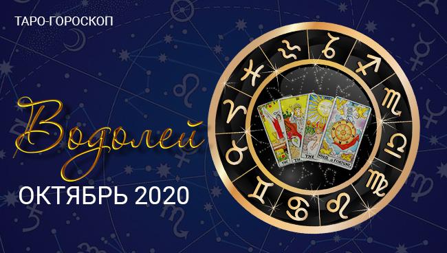 Таро-гороскоп для Водолеев на октябрь 2020