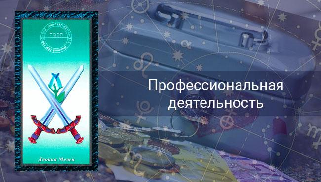 Финансовая сфера Близнецов в ноябре 2020