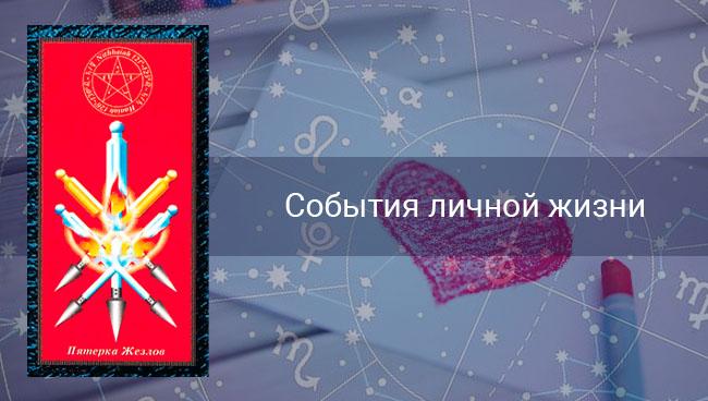 События личной жизни Близнецов в ноябре 2020