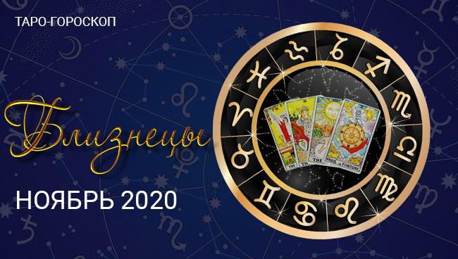 Таро-гороскоп для Близнецов на ноябрь 2020