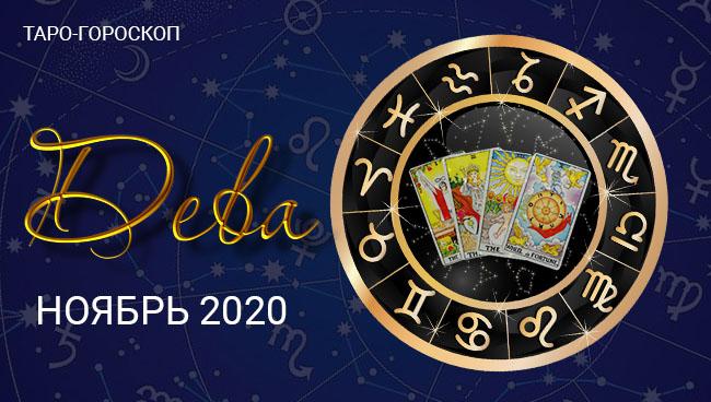 Таро-гороскоп для Дев на ноябрь 2020