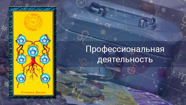 Финансовая сфера Козерогов в ноябре 2020