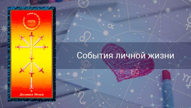 События личной жизни Козерогов в ноябре 2020