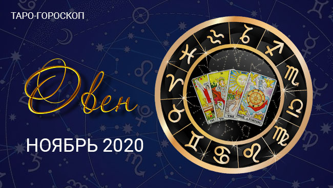 Таро-гороскоп для Овнов на ноябрь 2020