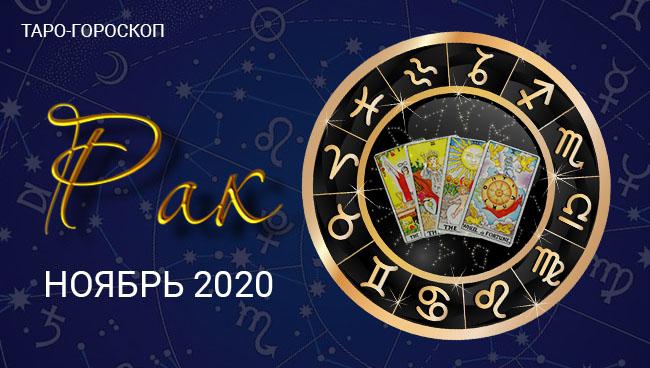 Таро-гороскоп для Раков на ноябрь 2020