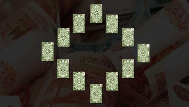 Расклад на финансы 12 Домов