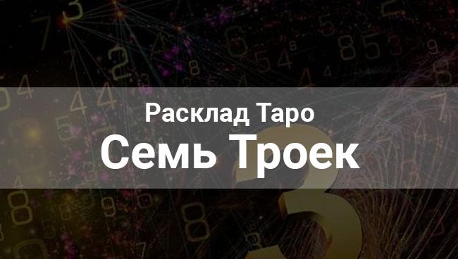 "Расклад Таро ""Семь Троек"""