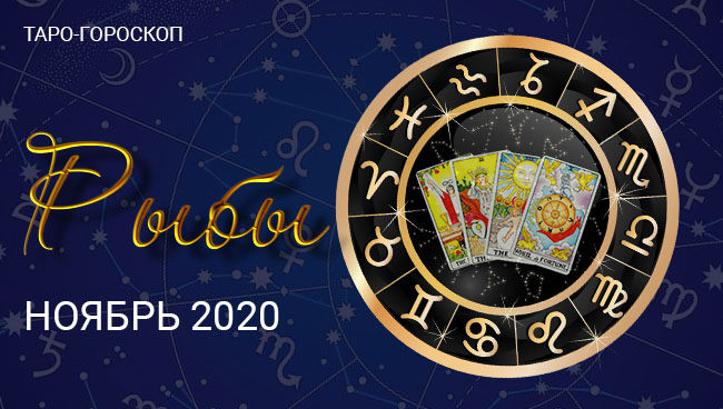 Таро-гороскоп для Рыб на ноябрь 2020