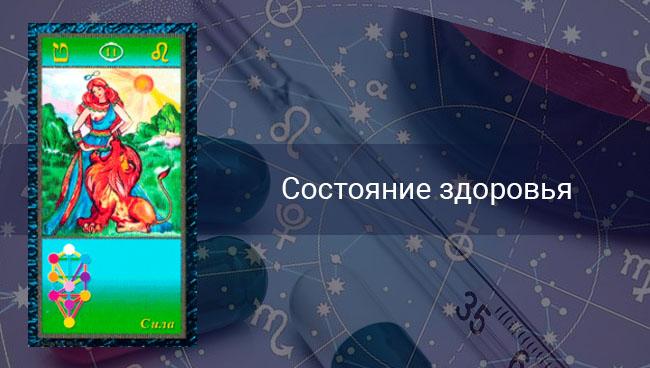 Состояние здоровья Стрельцов в ноябре 2020