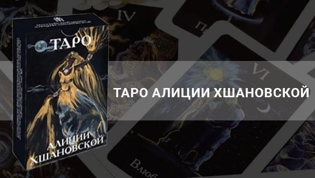 Обзор Таро Алиции Хшановской (Таро Сияющего Пути)