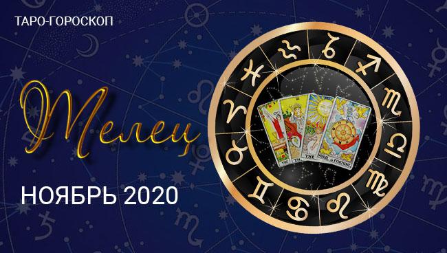 Таро-гороскоп для Тельцов на ноябрь 2020