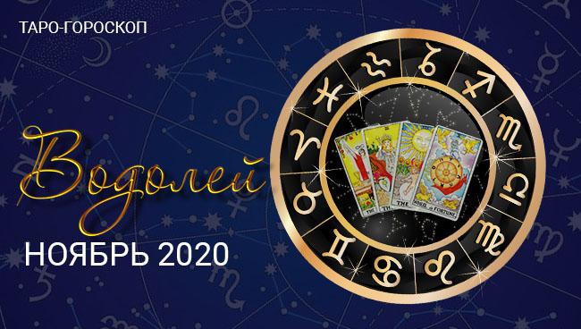 Таро-гороскоп для Водолеев на ноябрь 2020