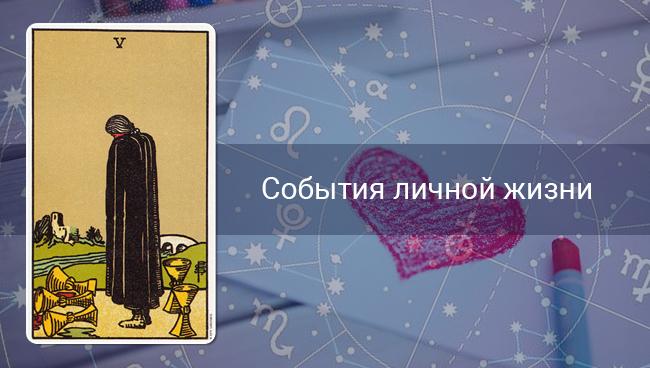 События личной жизни Козерогов