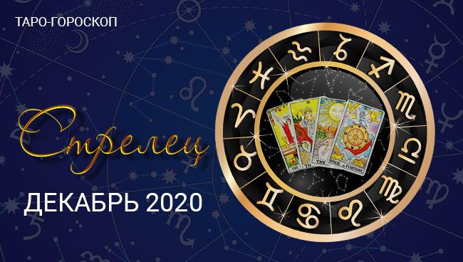 Гороскоп для Стрельцов на декабрь 2020
