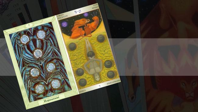 Таро Звезды Вечности Liber 7 Пентаклей