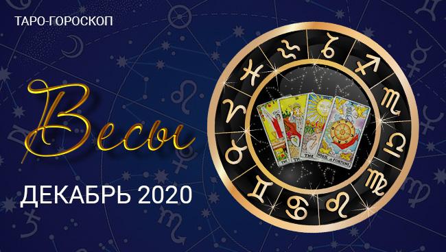 Таро-гороскоп для Весов на декабрь