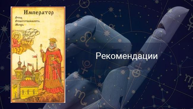 Совет Козерогам на январь 2021 года