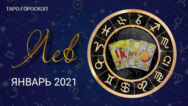 Таро-прогноз для Львов на январь 2021 года