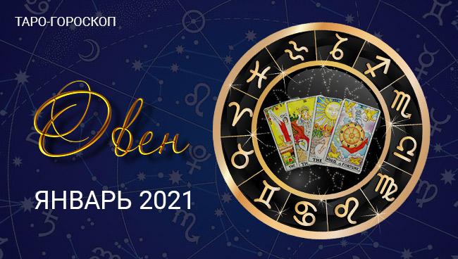 Таро-гороскоп для Овнов на январь 2021