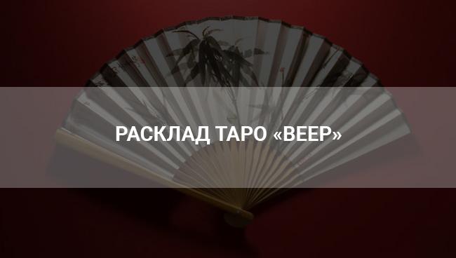 Расклад Таро «Веер»