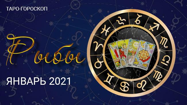 Таро-гороскоп для Рыб на январь 2021