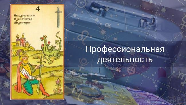 Финансовая сфера Стрельцов в январе 2021