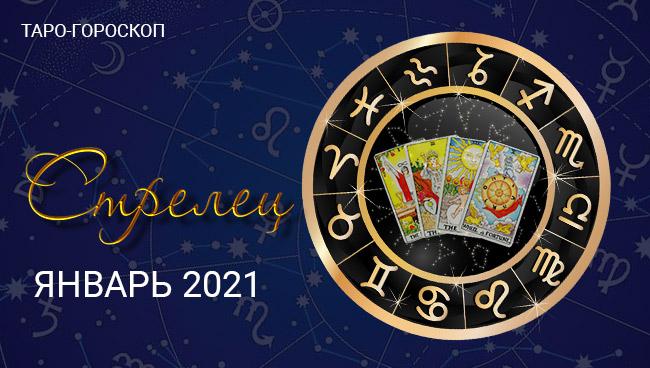 Таро-гороскоп для Стрельцов на январь 2021