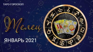 Таро-гороскоп для Тельцов на январь 2021