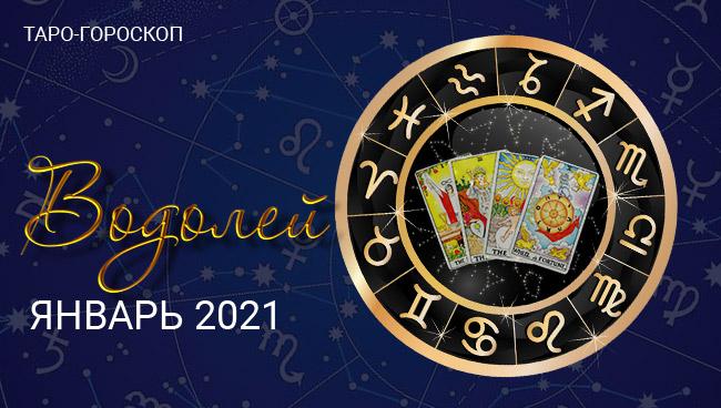Таро-гороскоп для Водолеев на январь 2021
