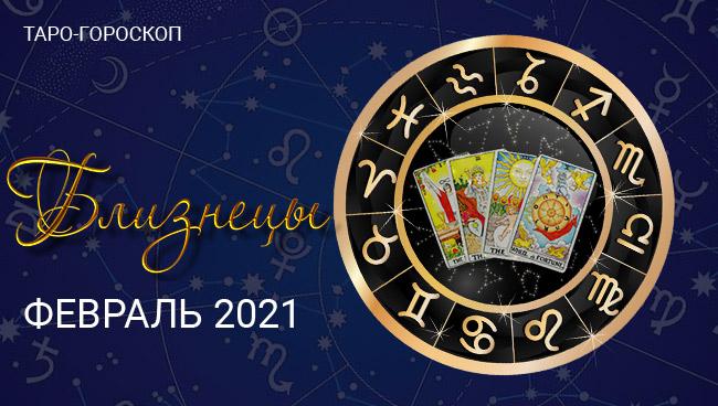 Таро-гороскоп для Близнецов на февраль 2021