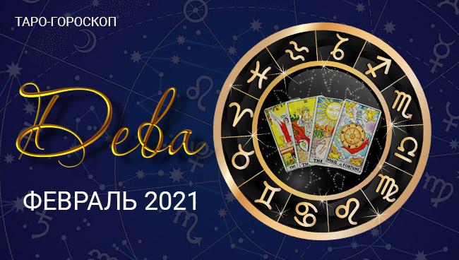 Таро-гороскоп для Дев на февраль 2021