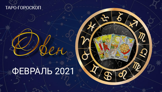 Таро-гороскоп для Овнов на февраль 2021