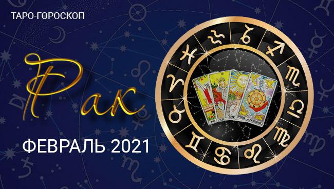Таро-гороскоп для Раков на февраль 2021