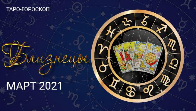 Таро-гороскоп для Близнецов на март 2021