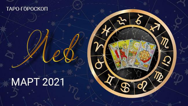 Таро-гороскоп для Львов на март 2021