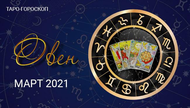 Таро-гороскоп для Овнов на март 2021