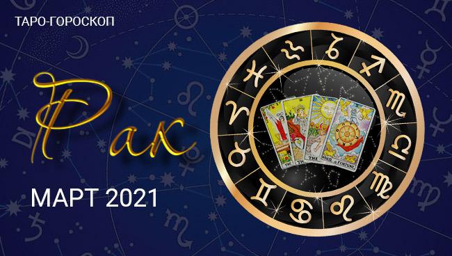 Таро-гороскоп для Раков на март 2021