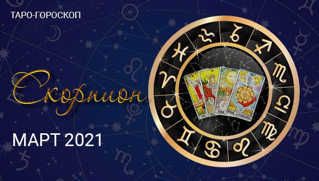 Таро-гороскоп для Скорпионов на март 2021