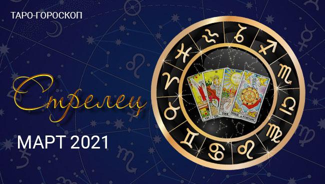 Таро-гороскоп для Стрельцов на март 2021