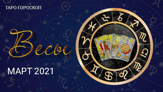 Таро-гороскоп для Весов на март 2021