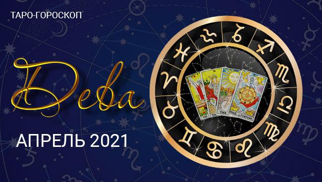 Таро-гороскоп для Дев на апрель 2021