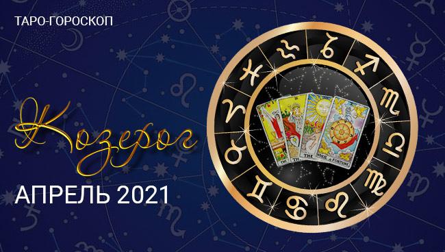 Таро-гороскоп для Козерогов на апрель 2021