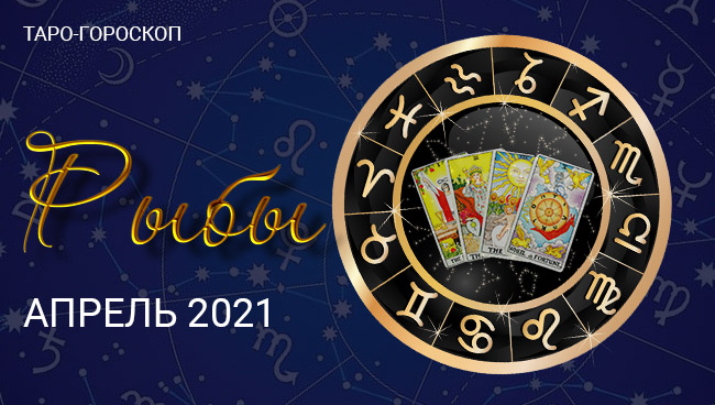 Таро-гороскоп для Рыб на апрель 2021