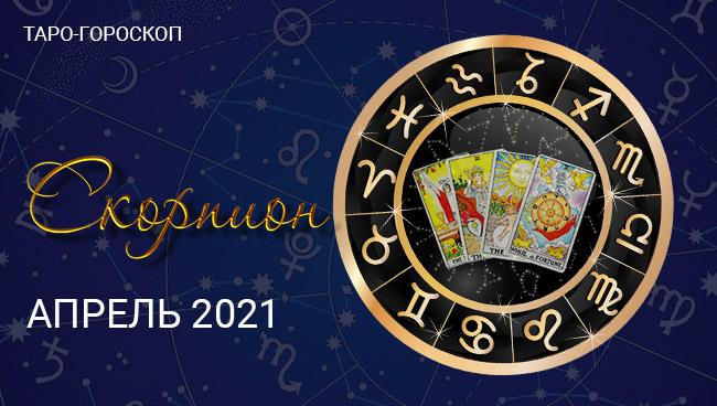 Таро-гороскоп для Скорпионов на апрель 2021