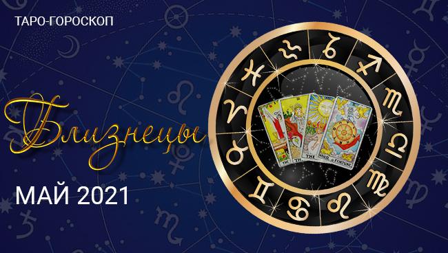 Таро-гороскоп для Близнецов на май 2021