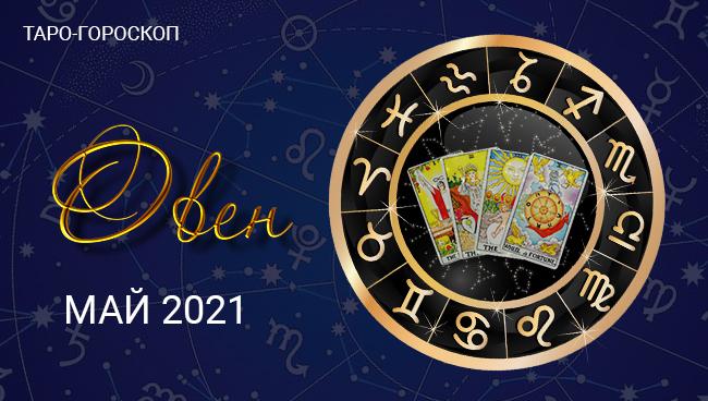 Таро-гороскоп для Овнов на май 2021